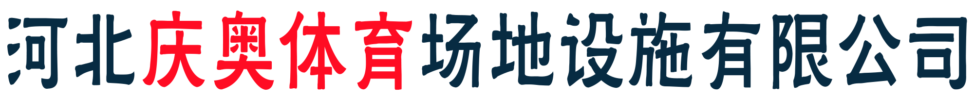 河北庆奥体育场地设施有限公司