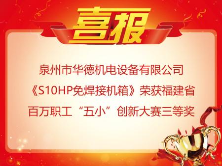 """喜報!華德機電上榜福建省百萬職工""""五小""""創新大賽獲獎名單!"""
