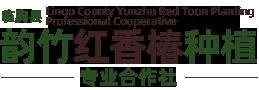 临朐县韵竹红香椿种植专业合作社
