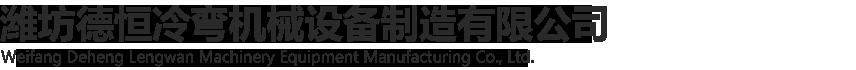 潍坊德恒冷弯机械设备制造有限公司