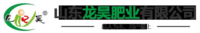 山东龙昊肥业有限公司
