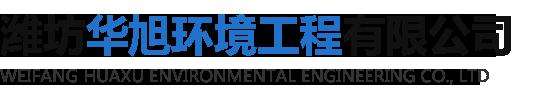 濰坊華旭環境工程有限公司