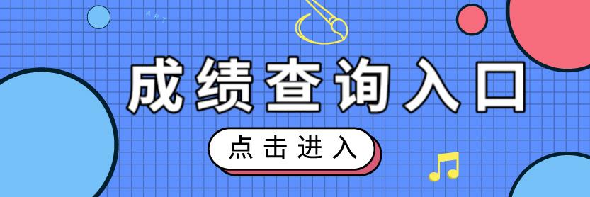 内蒙古自治区党政群机关(参公单位)2020年考试录用公务员(参公人员)  7月25日考试笔试成绩查询