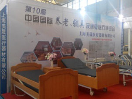 参展2015年4月22-24日 第十届中国国 际养老 辅具及康复医疗博览会