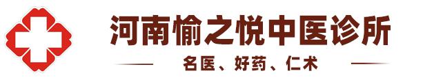 河南愉之悦商贸有限公司管城中医诊所