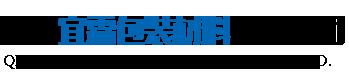 青州宜霖包装材料有限公司
