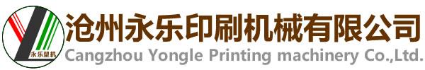 沧州永乐印刷机械有限公司