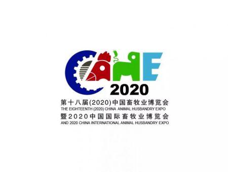 正和温控与您相约第十八届(2020)中国畜牧业博览会