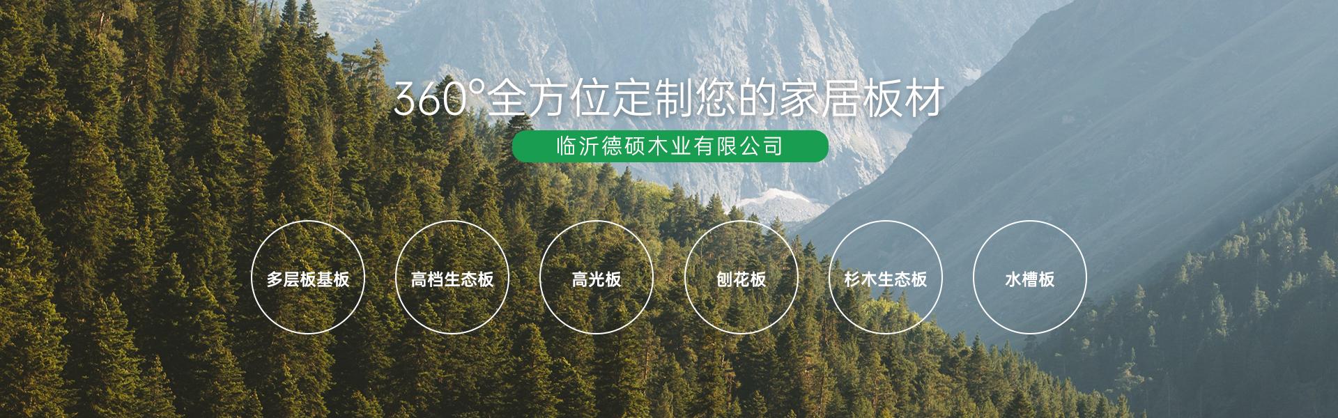 多层板生态板,山东马六甲生态板,桐木生态板厂家