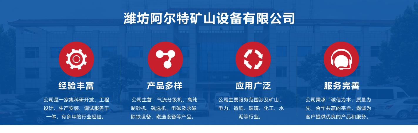 潍坊阿尔特矿山设备有限公司优势