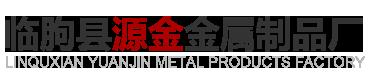 临朐县源金金属制品厂