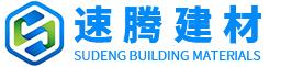 郑州速腾建材有限公司