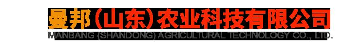 曼邦(山东)农业科技有限公司