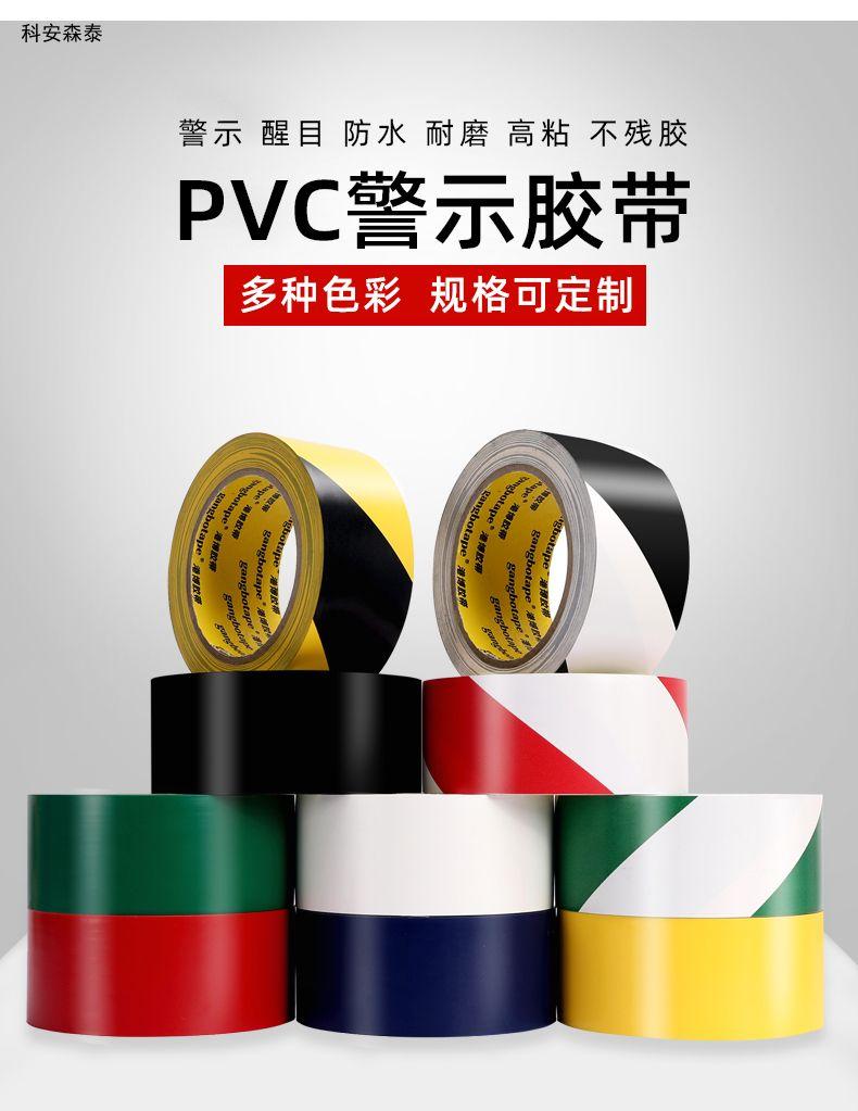 PVC警示膠帶