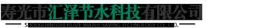 寿光市汇泽节水科技有限公司
