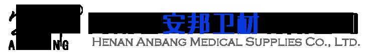 河南省安邦衛材有限公司