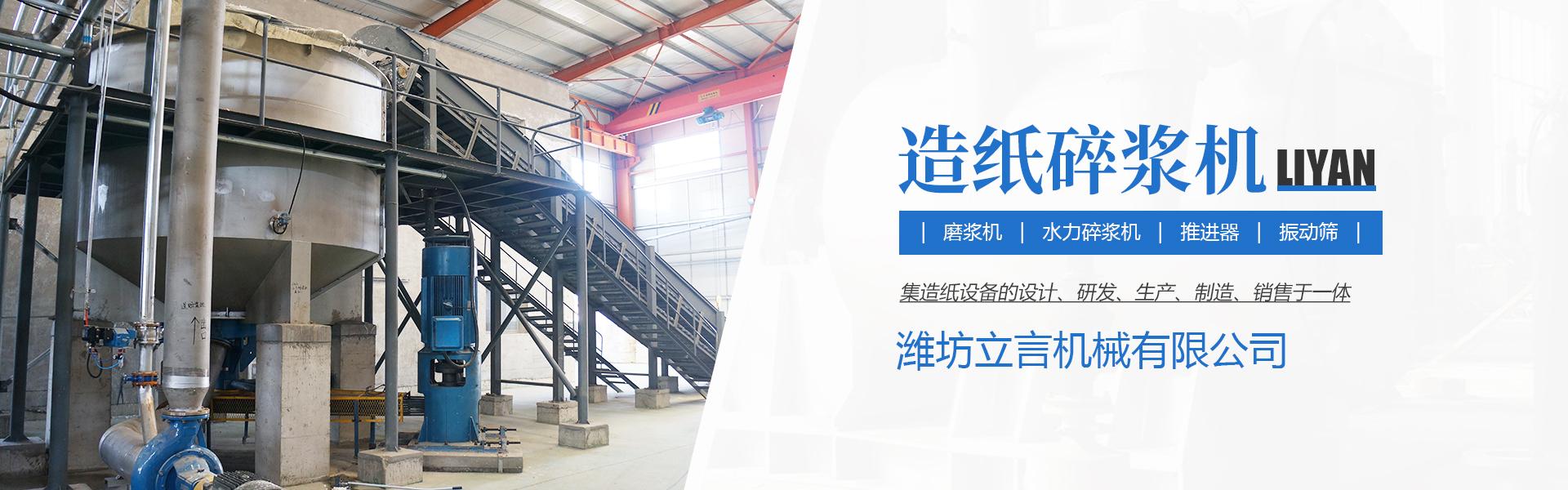 潍坊立言机械有限公司,长期从事造纸及制浆设备,垃圾焚烧炉,生活污水、食品污水,养殖污水等水处理设备,是生产、销售的高新技术企业。