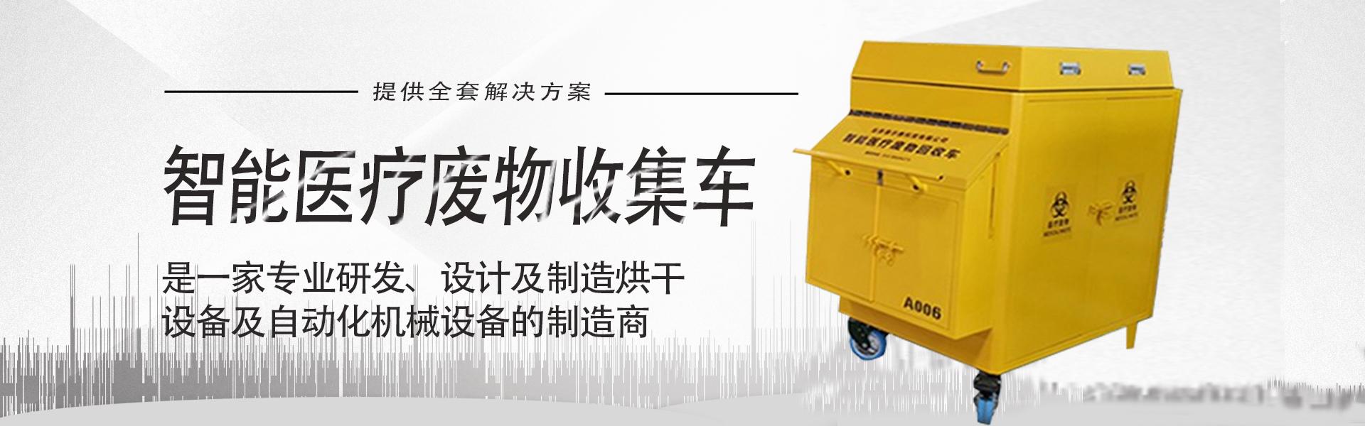 智能医疗废物收集车由惠州市运达自动化设备有限公司为您提供,运达自动化设备是一家专业研发、设计及制造宏观干设备及自动化设备的制造商