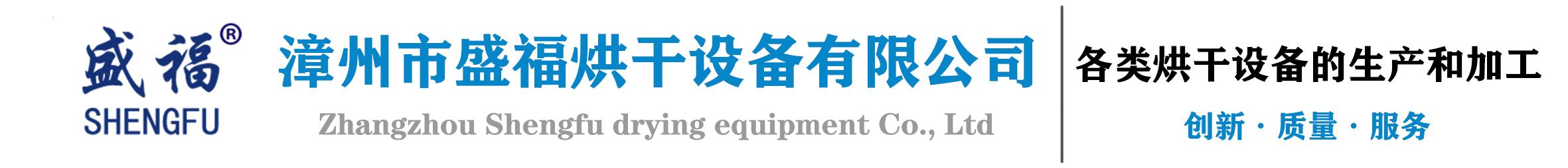 漳州市盛福烘干设备有限公司