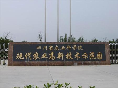 四川省农科院