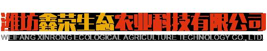 潍坊鑫荣生态农业科技有限公司