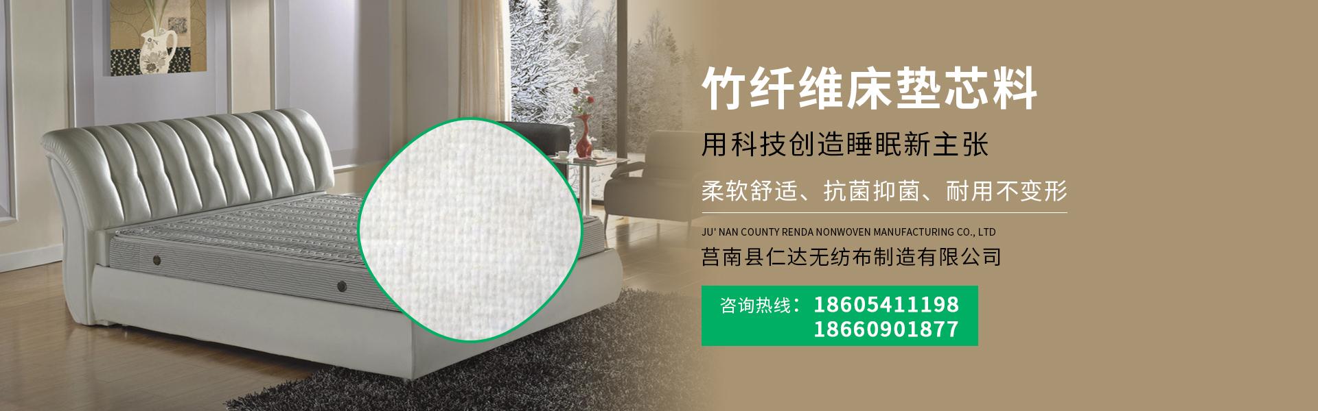 竹纤维床垫芯料,碳纤维床垫芯料,竹炭纤维床垫芯料,无胶棉