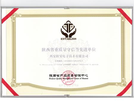 荣誉证书(陕西省重质量守信誉先 进单位)