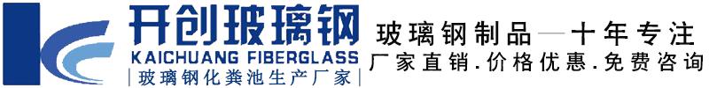 甘肃开创玻璃钢制品有限公司