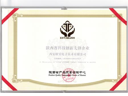 荣誉证书(陕西省科技创新先锋企业)