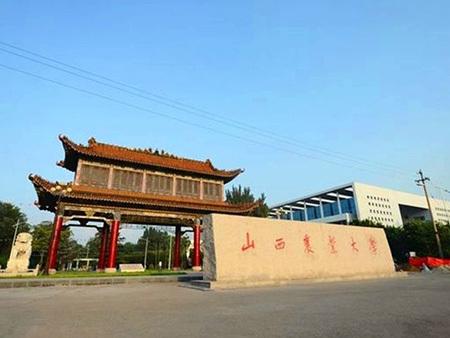 山西省农业大学