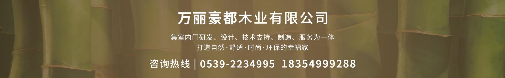 山东木门生产厂家,临沂免漆门生产厂家,沂水生态门