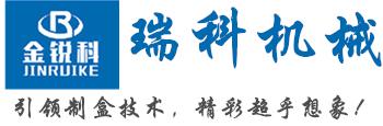 平阳县瑞科机械有限公司