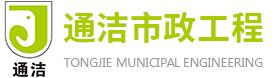 河南通洁市政工程有限公司