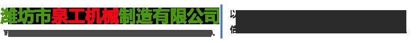 潍坊市泉工机械制造有限公司