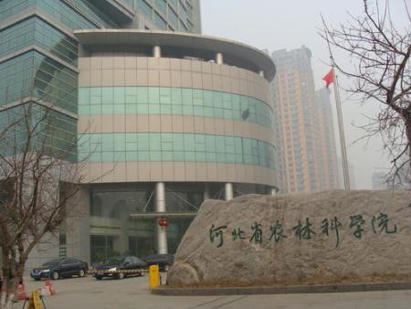 河北省农林科学院