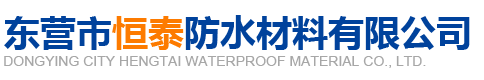 東營市恒泰防水材料有限公司