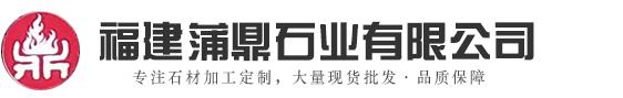 福建蒲鼎石业有限公司
