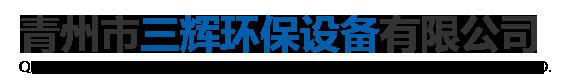 青州市三辉环保设备有限公司