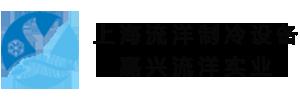上海流洋制冷设备有限公司