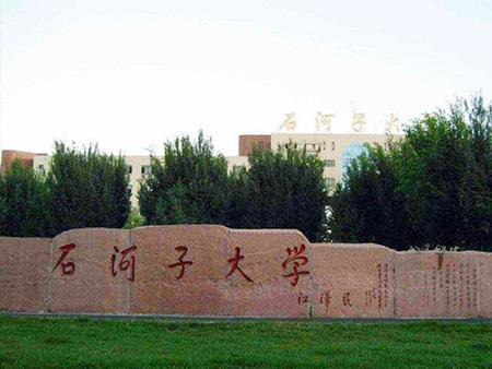 新疆石河子大学