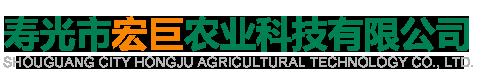 寿光市宏巨农业科技有限公司