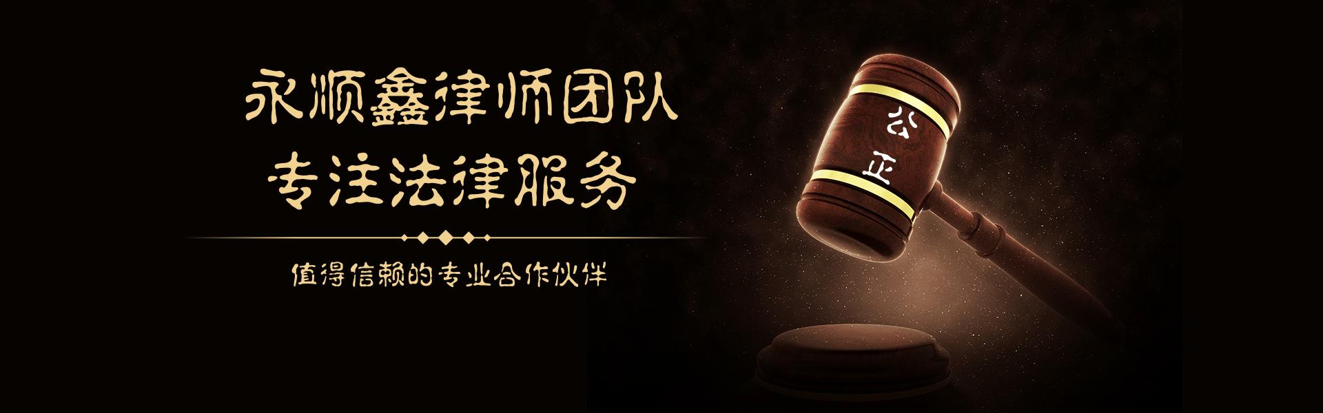 专注优质法律服务,广东商达(龙华)律师事务所