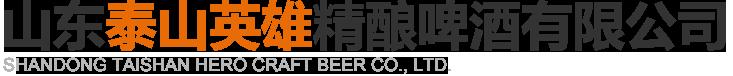 山東泰山英雄精釀啤酒有限公司