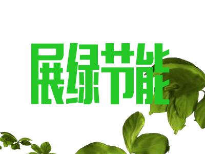 丹东助燃_节煤剂_节油剂-辽宁展绿节能环保技术服务有限公司