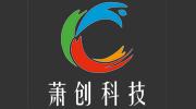 杭州萧创网络科技有限公司