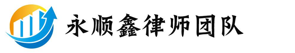 永顺鑫律师团队