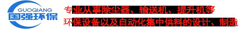 溧阳市国强环保设备有限公司