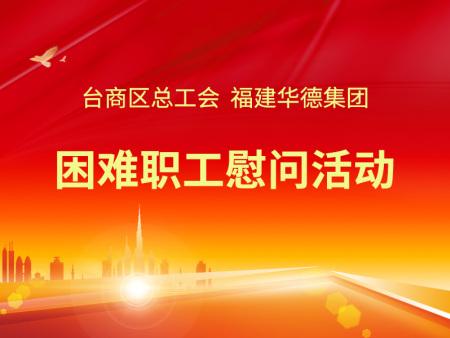 【曖心】臺商區總工會&福建華德集團開展困難職工慰問活動