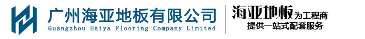 广州海亚地板有限公司