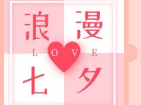 七夕特輯丨愛你所寵,甜蜜滿滿